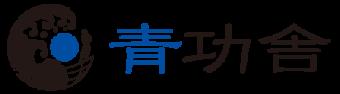 株式会社青功舎